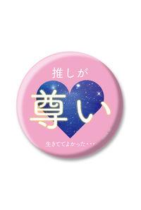 ユニオンクリエイティブ Foo!缶バッジ Vol.03 推しが尊い