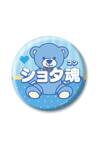 ユニオンクリエイティブ Foo!缶バッジ Vol.03 ショタ魂
