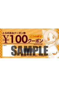 2018年6月「ポイントdeクーポン(100円値引き)」