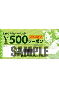2018年6月「ポイントdeクーポン(500円値引き)」