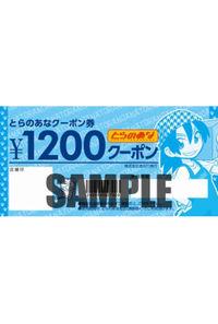 2018年6月「ポイントdeクーポン(1200円値引き)」