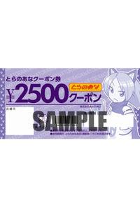 2018年6月「ポイントdeクーポン(2500円値引き)」