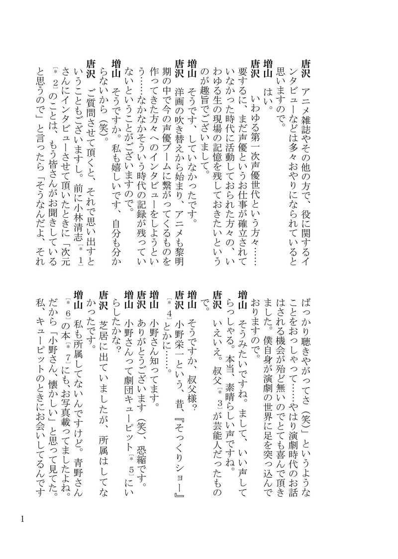 増山江威子の画像 p1_35