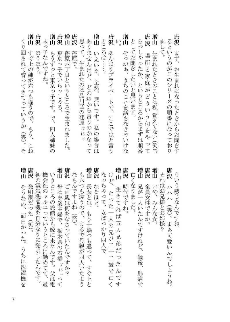 増山江威子の画像 p1_34